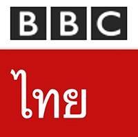 http://www.bbc.com/thai/topics/0f469e6a-d4a6-46f2-b727-2bd039cb6b53
