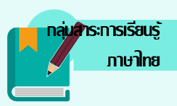 https://sites.google.com/a/skburana.ac.th/thai/